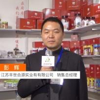 COTV全球直播: 江苏丰世合源实业有有限公司 七丁乐日用品