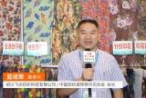 COTV全球直播: 绍兴飞达纺织科技