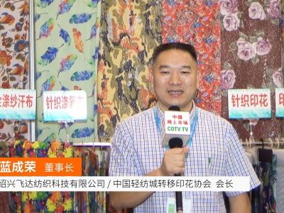 中国网上市场发布: 绍兴飞达纺织科技