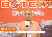 COTV全球直播: 浙江博特缝纫机