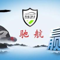 COTV全球直播: 驰航智能安全系统宣传片