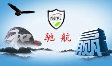 中网市场发布: 驰航智能安全系统宣传片
