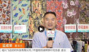 中网市场ChinaOMP.com_中网市场发布: 绍兴飞达纺织科技有限公司