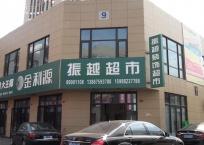COTV全球直播: 诸暨港龙振越装饰超市