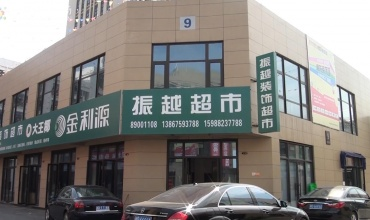 中网市场发布: 诸暨港龙振越装饰超市
