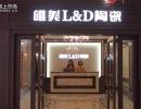 中网市场发布: 诸暨港龙唯美L&D陶瓷专卖店