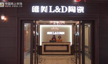 COTV全球直播: 诸暨港龙唯美L&D陶瓷专卖店