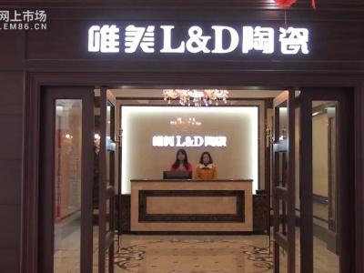 中国网上市场报道: 诸暨港龙唯美L&D陶瓷专卖店