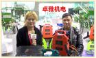 中網市場ChinaOMP.com_中網頭條發布:浙江臺州卓雅機電有限公司專業生產電動采茶、修剪機、割草機、園林機械等農業機械及配件