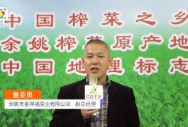 COTV全球直播: 余姚市备得福菜业有限公司