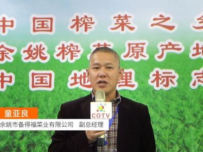 中国网上市场发布: 余姚市备得福菜业有限公司