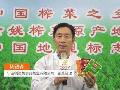 中国网上市场发布: 宁波铜钱桥食品菜业有限公司