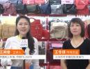 中国网上市场发布: 义乌市冬冬箱包批发商行