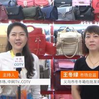 COTV全球直播: 义乌市冬冬箱包批发商行