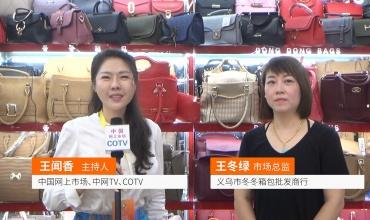 中网市场发布: 义乌市冬冬箱包批发商行