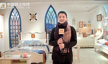 中国网上市场报道: 豆丁庄园家居绍兴红星美凯龙专卖店