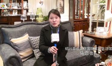 中网市场发布: 绍兴百合美居国际家居生活馆