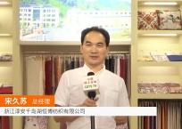 中网市场发布: 浙江淳安千岛湖恒博纺织