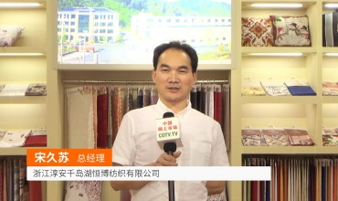 COTV全球直播: 浙江淳安千岛湖恒博纺织