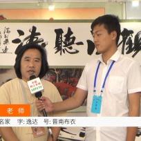 COTV全球直播: 中国书法名家茹进存老师