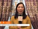 中国网上市场报道: 绍兴晶缔纺织有限公司(苏影绣品)