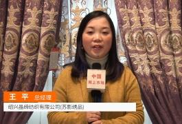 中网市场发布: 绍兴晶缔纺织有限公司(苏影绣品)