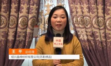 COTV全球直播: 绍兴晶缔纺织有限公司(苏影绣品)