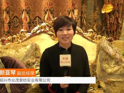 中国网上市场报道: 众茂家纺