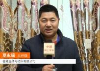 中网市场发布: 香港壹绣哥纺织有限公司