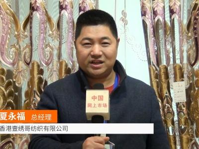 中国网上市场报道: 香港壹绣哥纺织有限公司