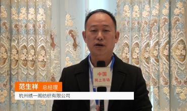 COTV全球直播: 杭州绣一阁纺织