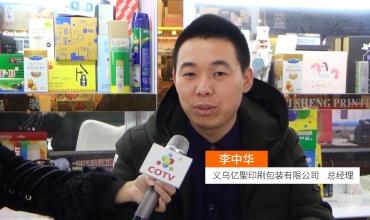 中网市场发布: 义乌亿聖印刷包装有限公司