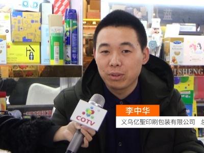 中国网上市场发布: 义乌亿聖印刷包装有限公司
