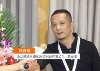 中网市场发布: 浙江德清永德家用纺织品有限公司