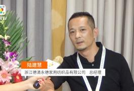 COTV全球直播: 浙江德清永德家用纺织品有限公司