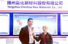 中网市场ChinaOMP.com_中网头条发布:扬州晨化新材料股份有限公司专业研发、生产表面活性剂、烷基糖甘、聚醚、聚醚胺及阻燃剂、硅油、硅橡胶等产品