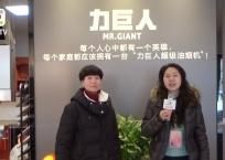 中网市场发布: 永康市力巨人超级油烟机专卖店