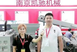 COTV全球直播: 南京凯驰机械有限公司