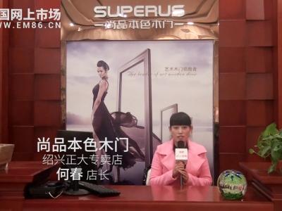 中国网上市场报道: 尚品本色木门绍兴正大专卖店