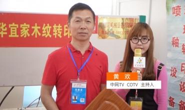 COTV全球直播: 安阳华宜家机械制造有限公司