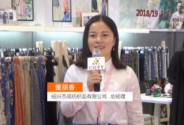 中网市场发布: 绍兴杰成纺织品有限公司