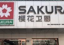 中网市场发布: 樱花卫厨诸暨专卖店