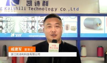 COTV全球直播: 浙江凯诗利科技