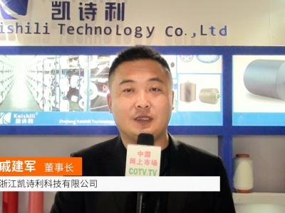 中国网上市场发布: 浙江凯诗利科技