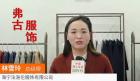 中网市场ChinaOMP.com_中网市场发布: 海宁法洛伦服饰有限公司生产:各种时尚男女服装