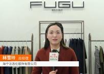 中网市场发布: 海宁法洛伦服饰