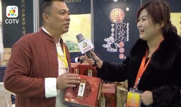 COTV全球直播: 梧州市中茗茶业