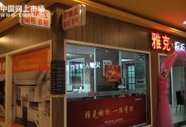 中网市场发布: 雅克橱柜 火星人集成灶绍兴正大专卖店