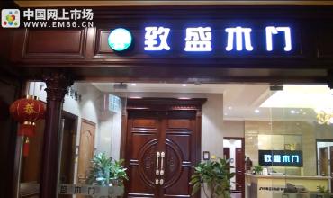 中网市场发布: 绍兴正大致盛木门专卖店