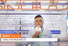COTV全球直播: 无锡弘光电气制造
